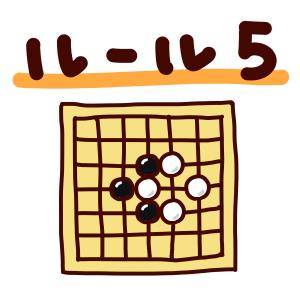 囲碁ルール5「コウはすぐに取り返せない」