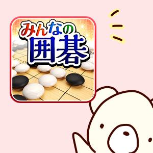アプリ「みんなの囲碁」の初心者向けの使い方
