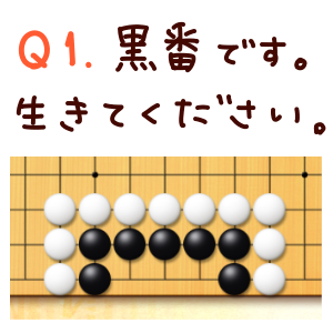 【囲碁初心者向け】やさしい死活の問題1