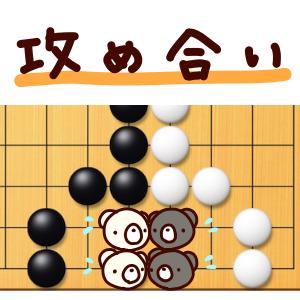 【囲碁入門:ルールを覚えたら】攻め合いの意味を知ろう。練習問題あり