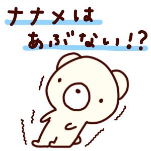 【囲碁入門:ルールを覚えたら】接近戦の基本の打ち方2:ナナメは要注意