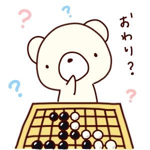 囲碁の終局がわからないあなたへ:対局の終わり方