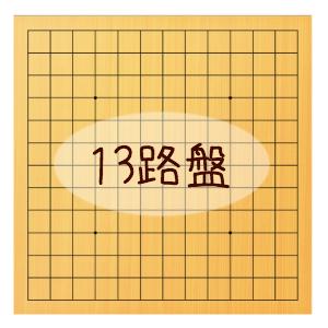 【囲碁入門】9路盤に慣れてきたら、13路盤に挑戦しよう!