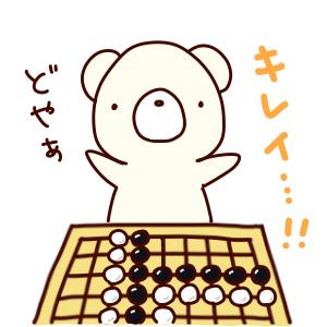 【囲碁入門】整地のやり方(動画):手順とポイントを解説