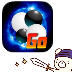 【囲碁入門】オンライン対局でたくさん打とう!アプリ「囲碁クエスト」