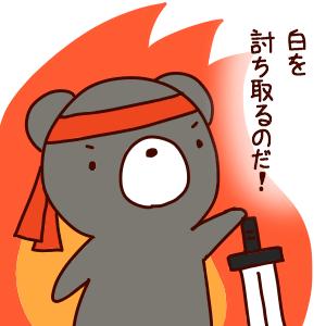 【囲碁初心者向け】やさしい死活の問題2