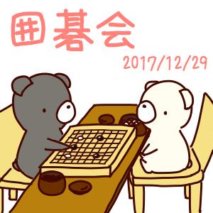 2017/12/29 初心者さんのお友達と囲碁@ひだまり