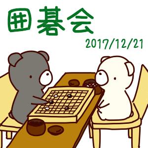 2017/12/21 囲碁会@樹林