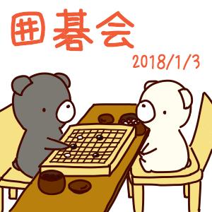 2018/1/3 囲碁会@囲碁サロン渋谷