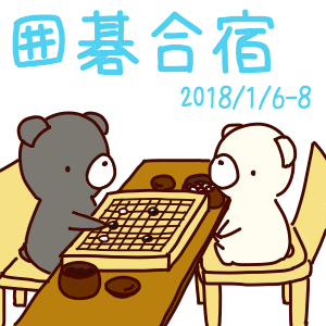 2018/1/6〜8  囲碁合宿@代々木オリンピックセンター