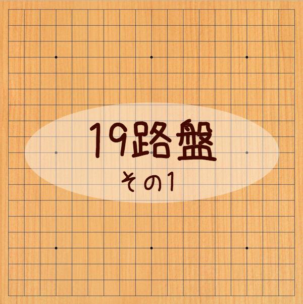 【囲碁入門】いよいよ19路盤デビュー!19路の序盤の打ち方 その1