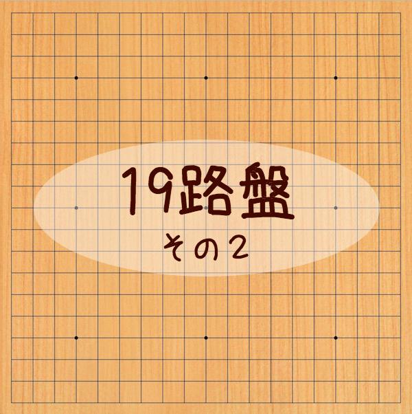 【囲碁入門】いよいよ19路盤デビュー!19路の序盤の打ち方 その2