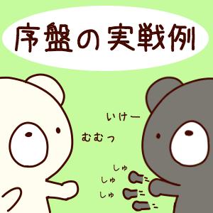 【囲碁入門】19路の序盤の打ち方 その3:実戦例