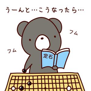 【囲碁入門】定石とは:一手一手の意味を理解して覚えよう