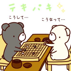 【囲碁入門】上達すると対局を再現できるようになる