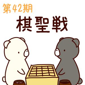 第42期棋聖戦第2局 井山裕太棋聖 vs. 一力遼八段:棋譜と感想