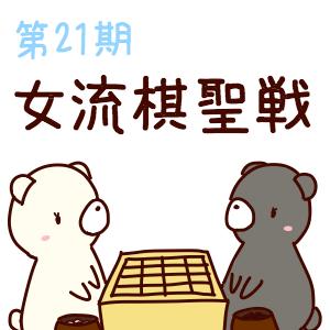 第21期女流棋聖戦  謝依旻女流棋聖 vs. 上野愛咲美二段:上野さん初タイトル獲得!