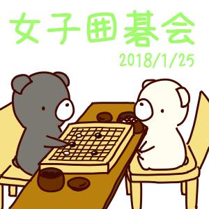 2018/1/25 女子囲碁会@浅草橋ippo