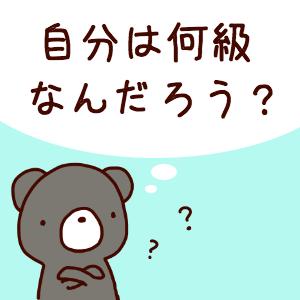 【囲碁入門】自分は何級なのか知りたい!その2:級位の目安