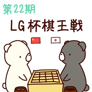 第22回LG杯決勝戦第1局 井山裕太九段 vs. 謝爾豪五段:棋譜と感想