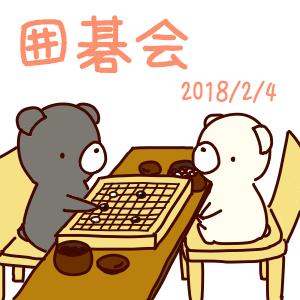 2018/2/4 囲碁会@浅草橋ippo