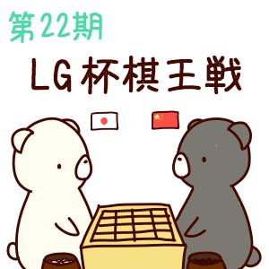 第22回LG杯決勝戦第2局 井山裕太九段 vs. 謝爾豪五段:棋譜と感想