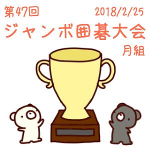 2018/2/25 ジャンボ囲碁大会