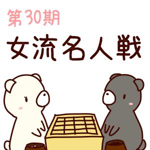第30期女流名人戦  藤沢里菜女流名人 vs. 矢代久美子六段 第1局