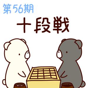 第56期十段戦  井山裕太十段 vs. 村川大介八段 第1局