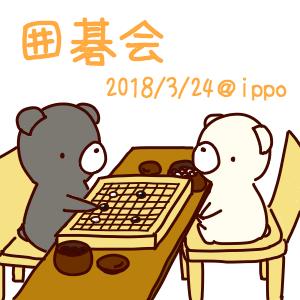 2018/3/24 囲碁会@浅草橋ippo