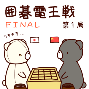 囲碁電王戦FINAL 第1局 芈昱廷九段 vs DeepZenGo