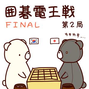 囲碁電王戦FINAL 第2局 朴廷桓九段 vs DeepZenGo