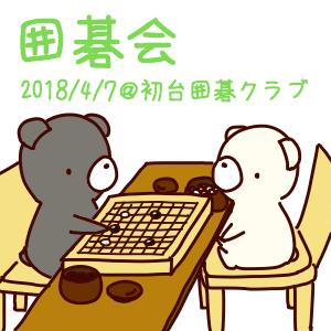 2018/4/7 囲碁会@初台囲碁クラブ