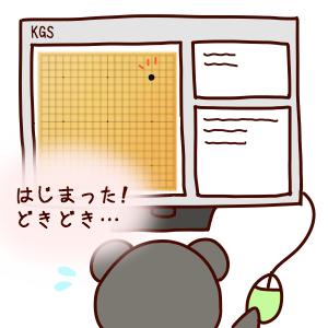 【有段までの道のり 10】ネット碁KGSをはじめる