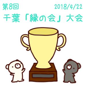 2018/4/22 千葉県の市と町の囲碁対抗&親睦戦「縁の会」第8回大会