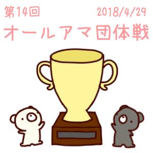 2018/4/29 オールアマ囲碁団体戦