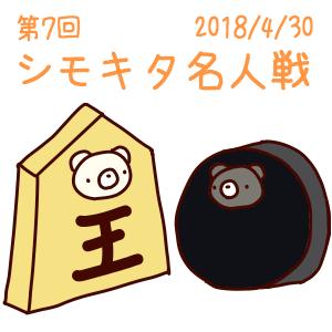 2018/4/30 シモキタ名人戦でボランティアスタッフをしてきた