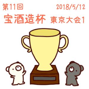 2018/5/12 第11回宝酒造杯囲碁クラス別チャンピオン戦 東京大会(1)