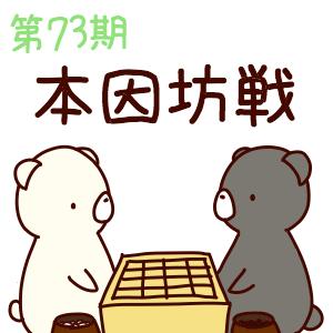 第73期本因坊戦 挑戦手合第1局 本因坊文裕 vs 山下敬吾九段