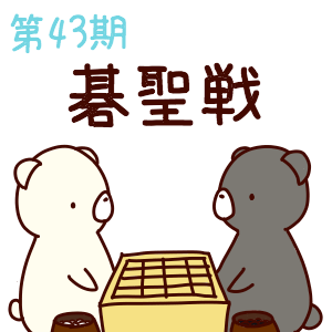 第43期碁聖戦 挑戦手合第1局 井山裕太碁聖 vs 許家元七段