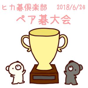 2018/6/24 ヒカ碁倶楽部ペア碁大会