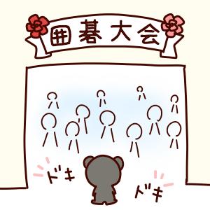 【有段までの道のり 13】初めての囲碁大会!