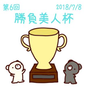 2018/7/8 勝負美人杯 二・三段戦で全勝しました!