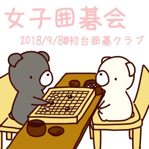 2018/9/8 女子囲碁会@初台囲碁クラブ