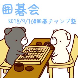 2018/9/16  囲碁会@囲碁チャンプ塾