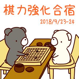 2018/9/23-24  秋の棋力強化合宿