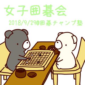 2018/9/29  女子囲碁会@囲碁チャンプ塾
