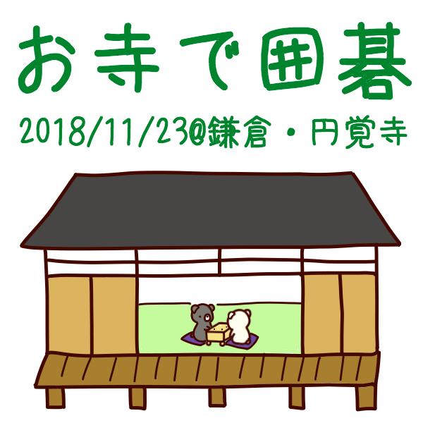 2018/11/23  お寺で囲碁@鎌倉・円覚寺