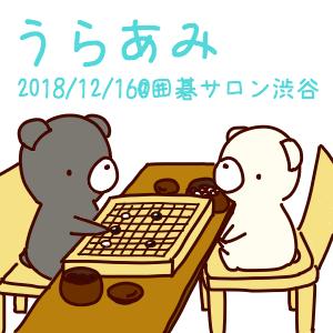 2018/12/16  うらあみ@囲碁サロン渋谷
