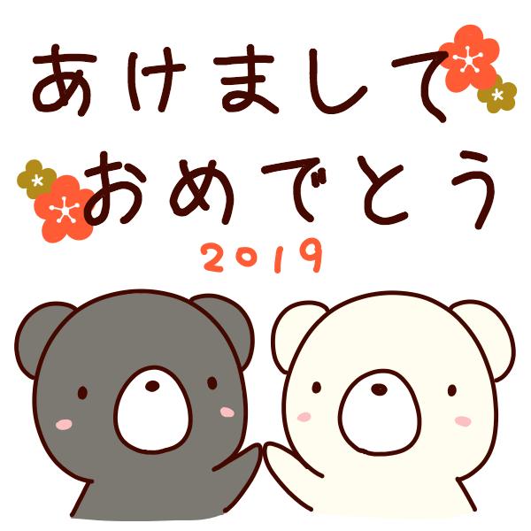 2019年はブログを育てる!昨年の成果と今後の目標